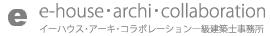 e-house・archi・collaboration イーハウス・アーキ・コラボレーション一級建築士事務所